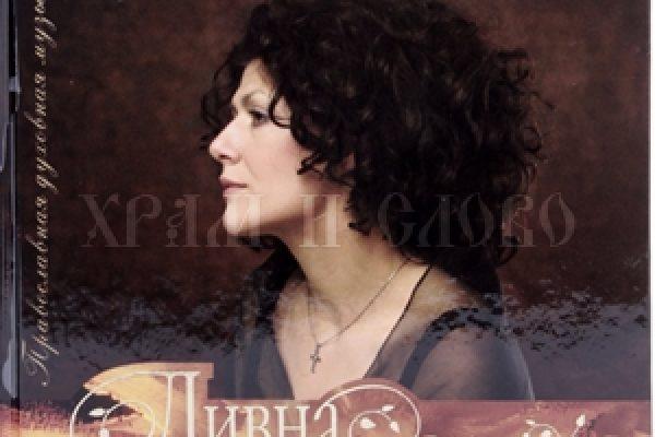 CD Православная духовная музыка. Дивна Любоевич.